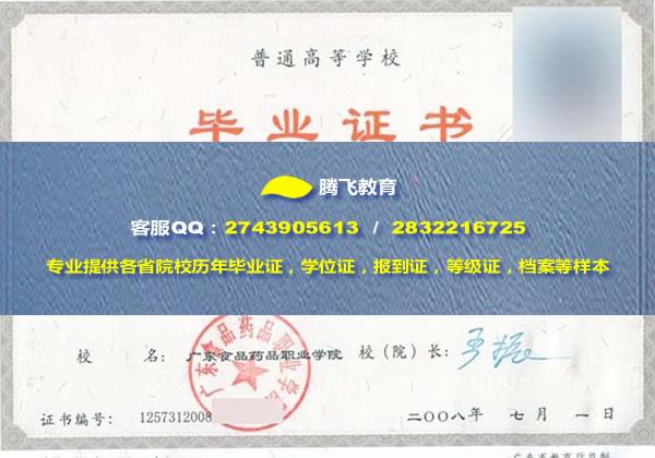 广东食品药品职业学院毕业证样本图片