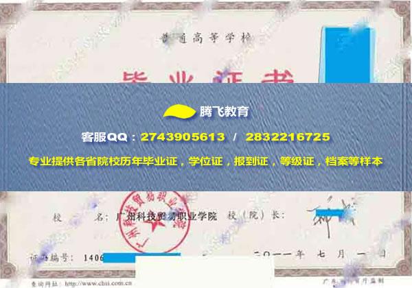 广州科技贸易职业学院毕业证样本图片