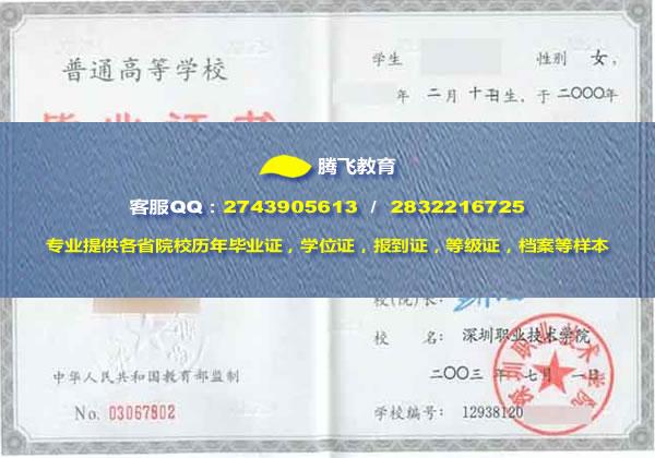 深圳职业技术学院毕业证样本图片