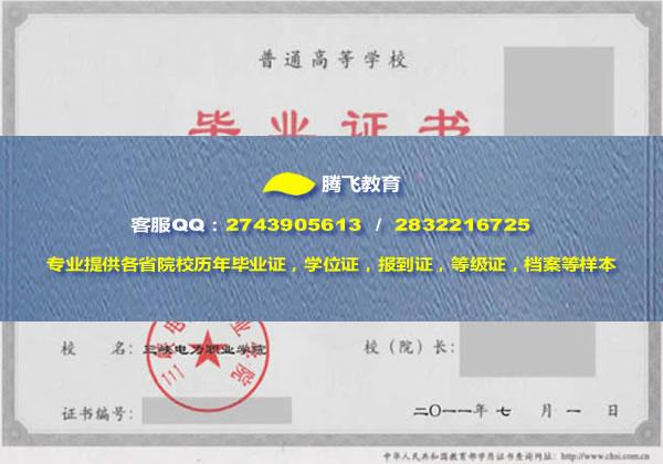三峡电力职业学院毕业证样本图片