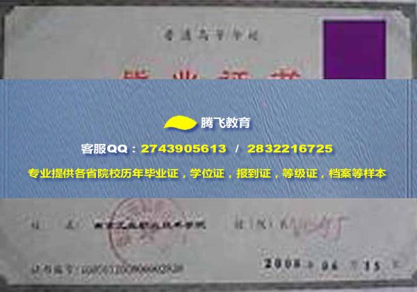 南京工业职业技术学院毕业证样本图