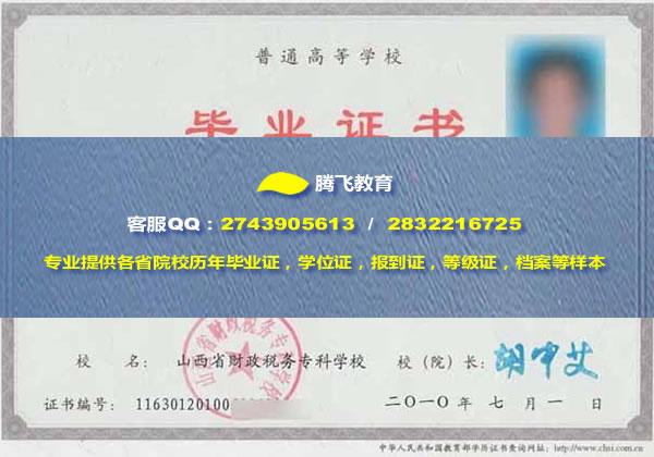山西省财政税务专科学校毕业证样本图片