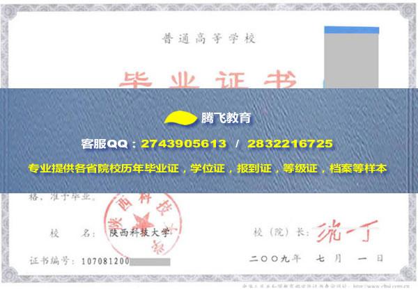 陕西科技大学毕业证样本图