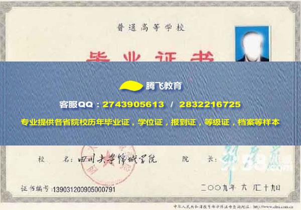 四川大学锦城学院毕业证样本图片